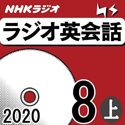 『NHK ラジオ英会話 2020年8月号 上』のカバーアート