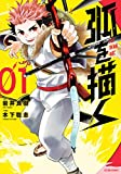 弧を描く(1) (アクションコミックス