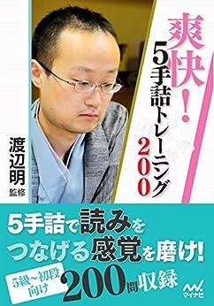 [渡辺 明]の爽快!5手詰トレーニング200 (マイナビ将棋文庫)