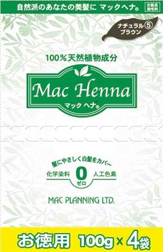 夕食を作る勇者モードマックヘナ ナチュラルブラウン お徳用 100g×4