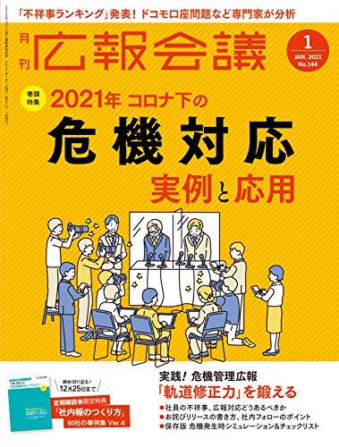 広報会議2021年1月号 (2021年コロナ下の「危機対応」実例と応用)
