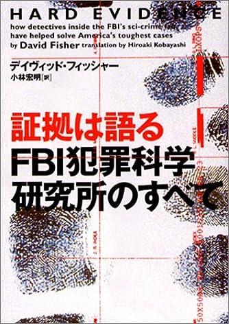 証拠は語る FBI犯罪科学研究所のすべて (ヴィレッジブックス)