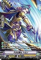 カードファイト!! ヴァンガード V-EB10/SP02 小さな闘士 トロン SP