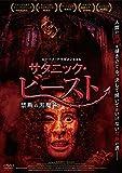 サタニック・ビースト 禁断の黒魔術[DVD]