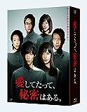 愛してたって、秘密はある。Blu-ray BOX[VPXX-71572][Blu-ray/ブルーレイ]