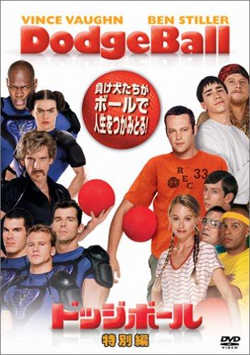 ドッジボール<特別編> [DVD]