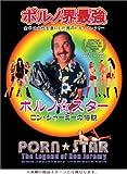 ポルノ・スター ロン・ジャーミーの伝説[DVD]