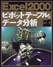 Excel2000ピボットテーブルでデータ分析