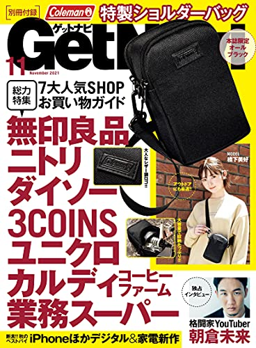 GetNavi 2021年11月号 [雑誌]
