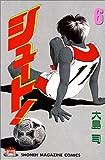 シュート! (6) (講談社コミックス (1720巻))