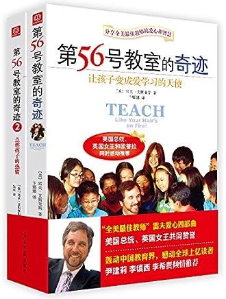 第56号教室的奇迹1+56号教室的奇迹2(套装共2册)