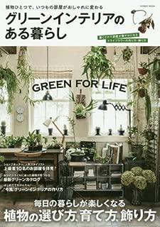グリーンインテリアのある暮らし―毎日の暮らしが楽しくなる植物の選び方、育て方、飾り (COSMIC MOOK)