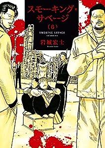 スモーキング・サベージ(6) (ヤングキングコミックス)