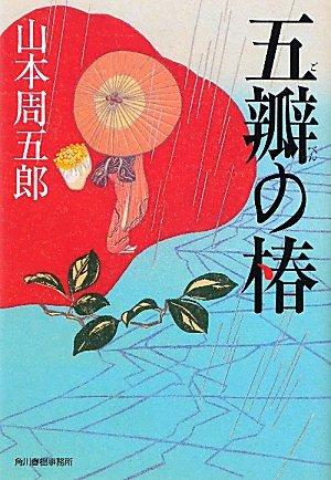 五瓣(ごべん)の椿 (時代小説文庫)