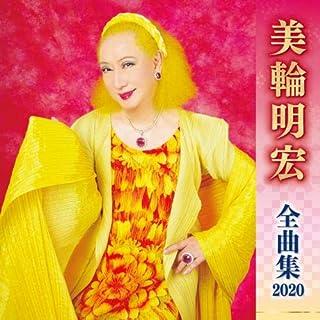 美輪明宏全曲集2020