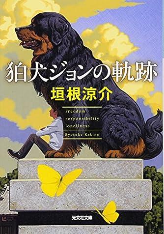 狛犬ジョンの軌跡 (光文社文庫)