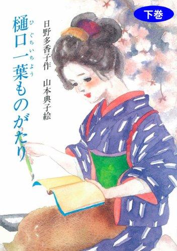 樋口一葉ものがたり〜下巻〜 ジュニアノンフィクション