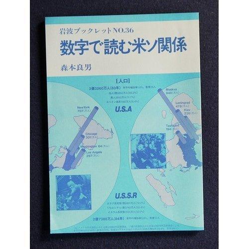 数字で読む米ソ関係 (岩波ブックレット NO. 36)の詳細を見る