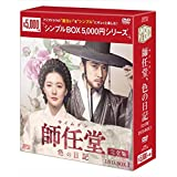 師任堂(サイムダン)、色の日記 <完全版> DVD-BOX1<シンプルBOXシリーズ>