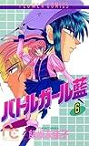バトルガール藍(6) (フラワーコミックス)