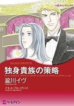 表紙: 独身貴族の策略 (ハーレクインコミックス)   瀧川 イヴ