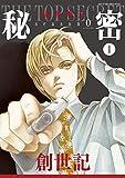 秘密 season 0 1 (花とゆめコミックススペシャル)