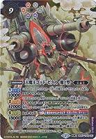 バトルスピリッツ SD57-TX01 (A)天魔王ゴッド・ゼクス -地ノ型-/(B)天魔王ゴッド・ゼクス -天ノ型- 転醒X
