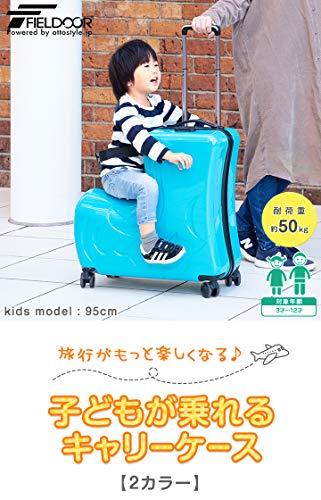 フィールドア『子どもが乗れるキャリーケース』