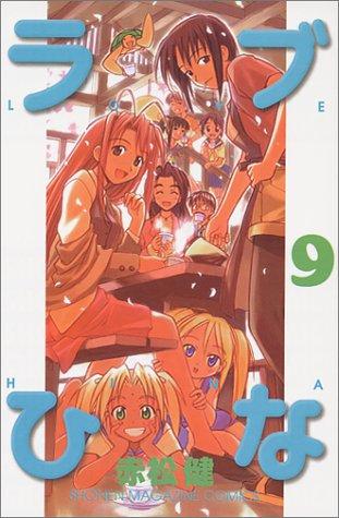 Love Hina Vol. 9 (Rabu Hina) (in Japanese)