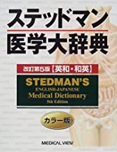 Stedman's English-Japanese Medical Dictionary 5th Edition