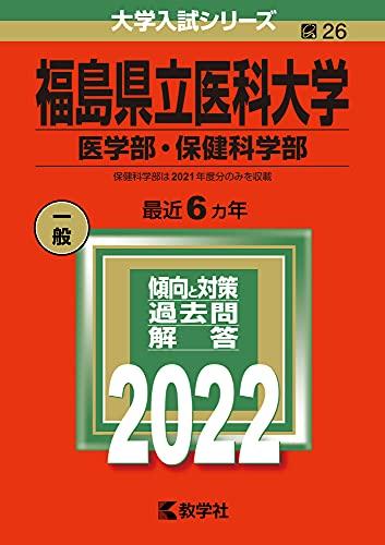 福島県立医科大学(医学部・保健科学部) (2022年版大学入試シリーズ)