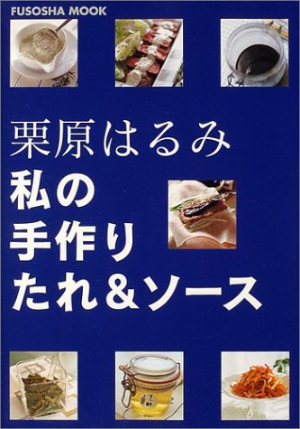 栗原はるみ私の手作りたれ&ソース (Fusosha mook)の詳細を見る