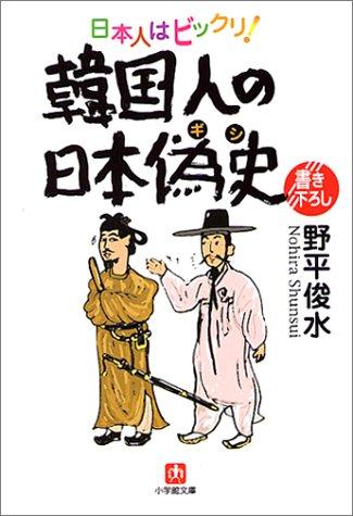 韓国人の日本偽史―日本人はビックリ! (小学館文庫)