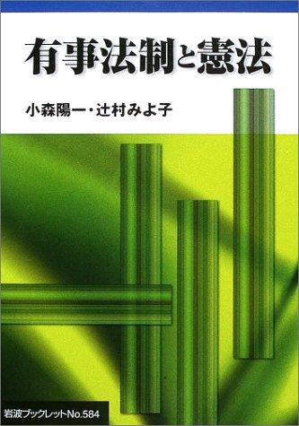 有事法制と憲法 (岩波ブックレット)