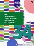 エレクトーングレード7~6級 ヒットソングシリーズ 34 (FDデータ付)