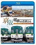 ビコム 鉄道車両BDシリーズ 京阪電車の名車たち 魅惑の車両群と寝屋川車両基地[VB-6230][Blu-ray/ブルーレイ]