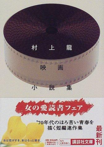 村上龍映画小説集 (講談社文庫)
