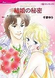 結婚の秘密 (ハーレクインコミックス)