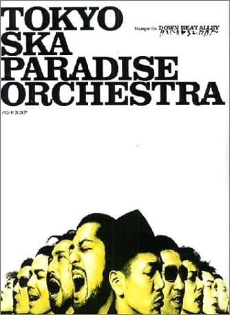 バンドスコア TOKYO SKA PARADISE ORCHESTRA 「Stompin'On DOWN BEAT ALLEY」