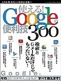 使える!Googleの便利技 (三才ムック vol.721)