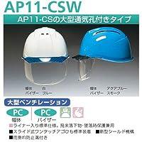 安全・サイン8 カラーバイザー・シールド付(内蔵) 防護面付ヘルメット 大型通気孔付タイプ AP11-CSW型 ポリカーボネート樹脂 帽体・バイザー色組合せ:白/グリーン