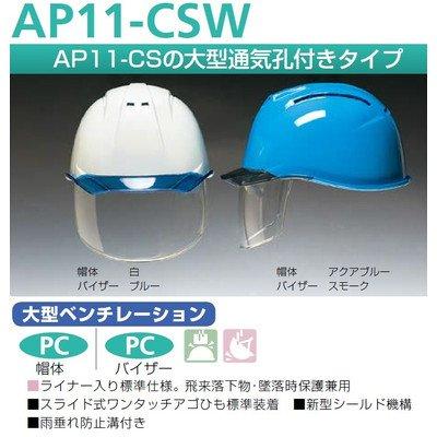 安全・サイン8 カラーバイザー・シールド付(内蔵) 防護面付ヘルメット 大型通気孔付タイプ AP11-CSW型 ポリカーボネート樹脂 帽体・バイザー色組合せ:フレッシュグリーン/スモーク