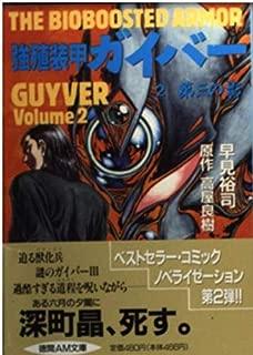 強殖装甲ガイバー〈2〉第三の影 (徳間AM文庫)