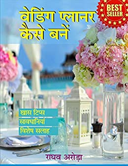 Amazon Com Wedding Planner Kaise Banein Ultimate Guide To Become A Wedding Planning Professional Organizer A Step By Step Guide To Create A Successful Wedding Wedding Planning Ideas Hindi