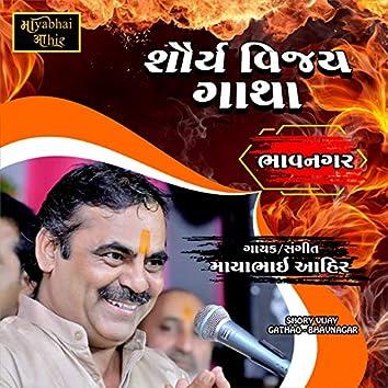 Shory Vijay Gathao (Bhavnagar)