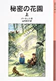 秘密の花園〈上〉 (岩波少年文庫)