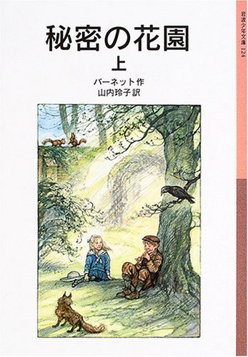 秘密の花園〈上〉 (岩波少年文庫)の詳細を見る