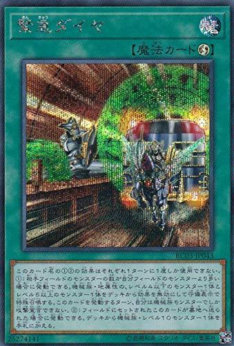 遊戯王 RC03-JP043 緊急ダイヤ (日本語版 シークレットレア) RARITY COLLECTION-PREMIUM GOLD EDITION-