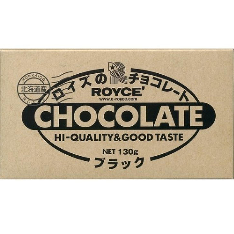 ROYCE'(ロイズ) 板チョコ ブラック
