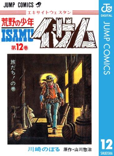 荒野の少年イサム 12 (ジャンプコミックスDIGITAL)